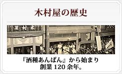 木村屋の歴史