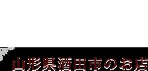 山形県酒田市のお店