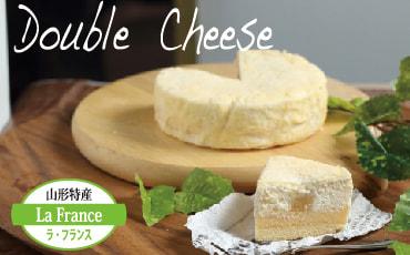 ダブルチーズ ラ・フランス