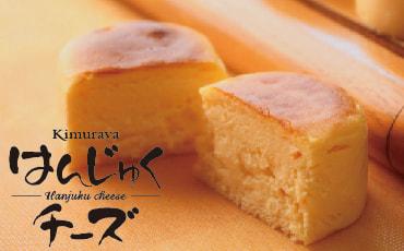 はんじゅくチーズ