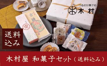 木村屋 和菓子セット