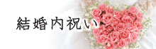 結婚内祝いの一覧ページへ