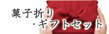 菓子折り・ギフトセットの一覧ページへ