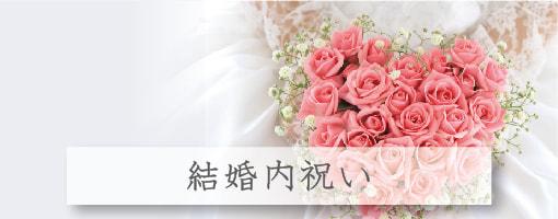 結婚内祝いのページはこちら
