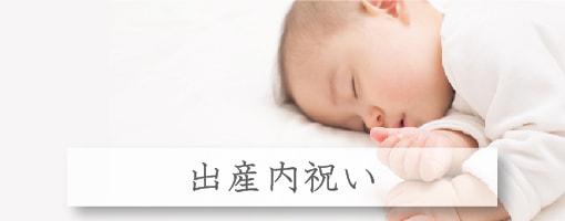 出産内祝いのページはこちら