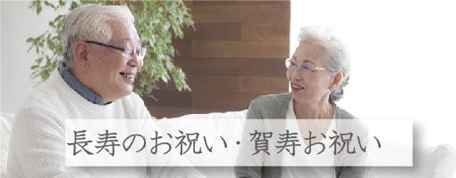 長寿のお祝い・賀寿のお祝いのページはこちら