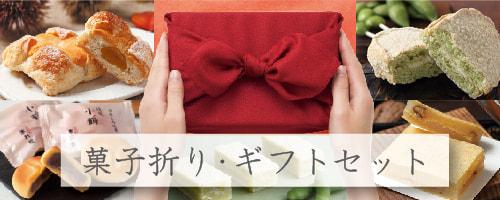 菓子折り・ギフトセットのページはこちら