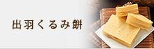 出羽くるみ餅の商品ページへ