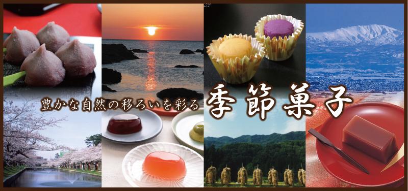 鶴岡木村屋の季節菓子