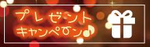 鶴岡木村屋2020年冬のキャンペーン