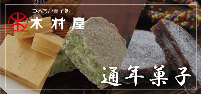 鶴岡木村屋の通年菓子