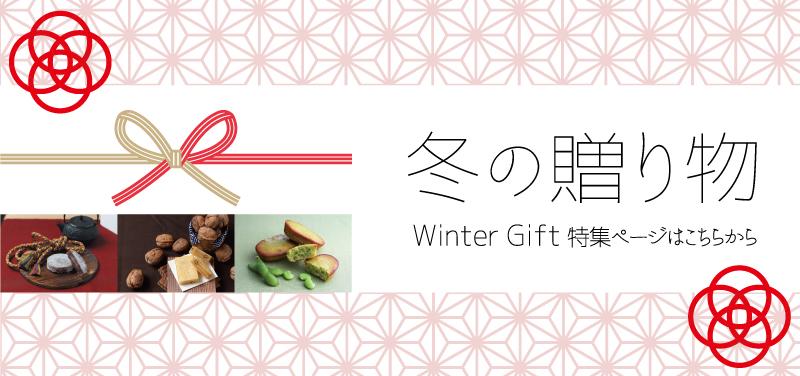 鶴岡木村屋の冬の贈り物